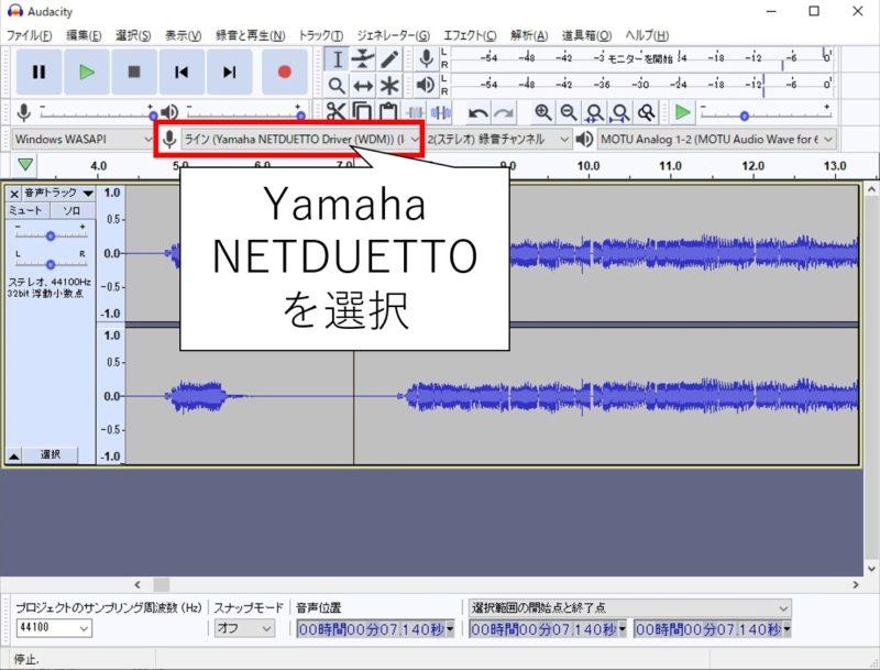 NETDUETTOを録音するためのAudacityの設定