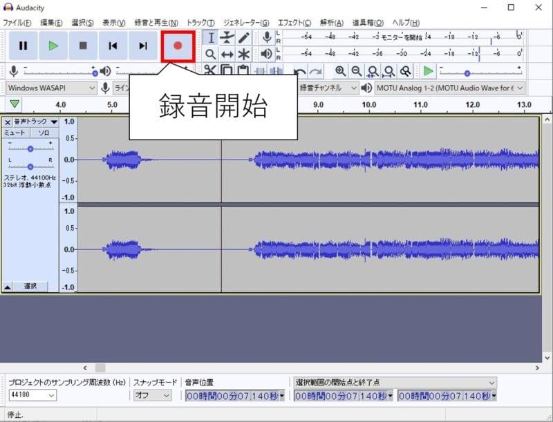 Audacityの録音開始ボタン