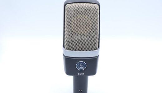 AKG C214をレビュー。DTMで定番の使いやすい人気のコンデンサーマイク