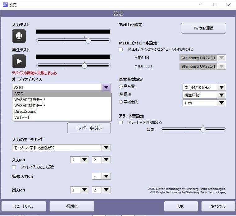 NETDUETTOのオーディオデバイス設定2