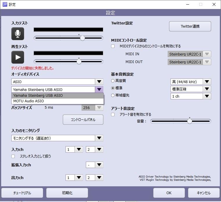 NETDUETTOのオーディオデバイス設定3