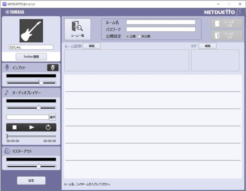 NETDUETTOのルーム設定画面