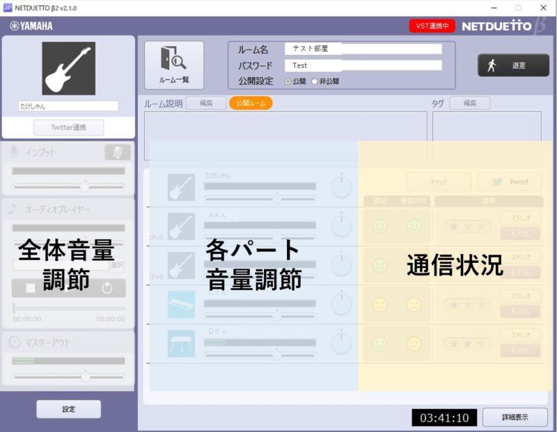 NETDUETTOセッション中の画面