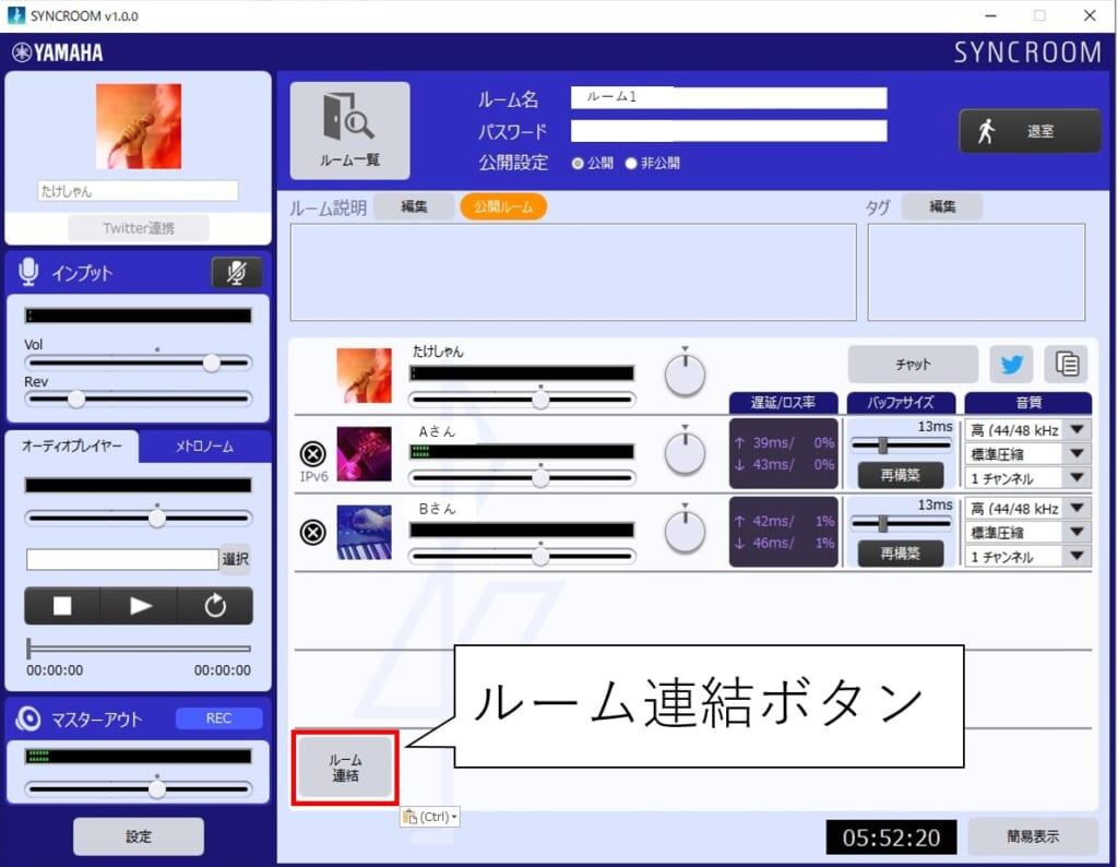 syncroomのルーム連結ボタン