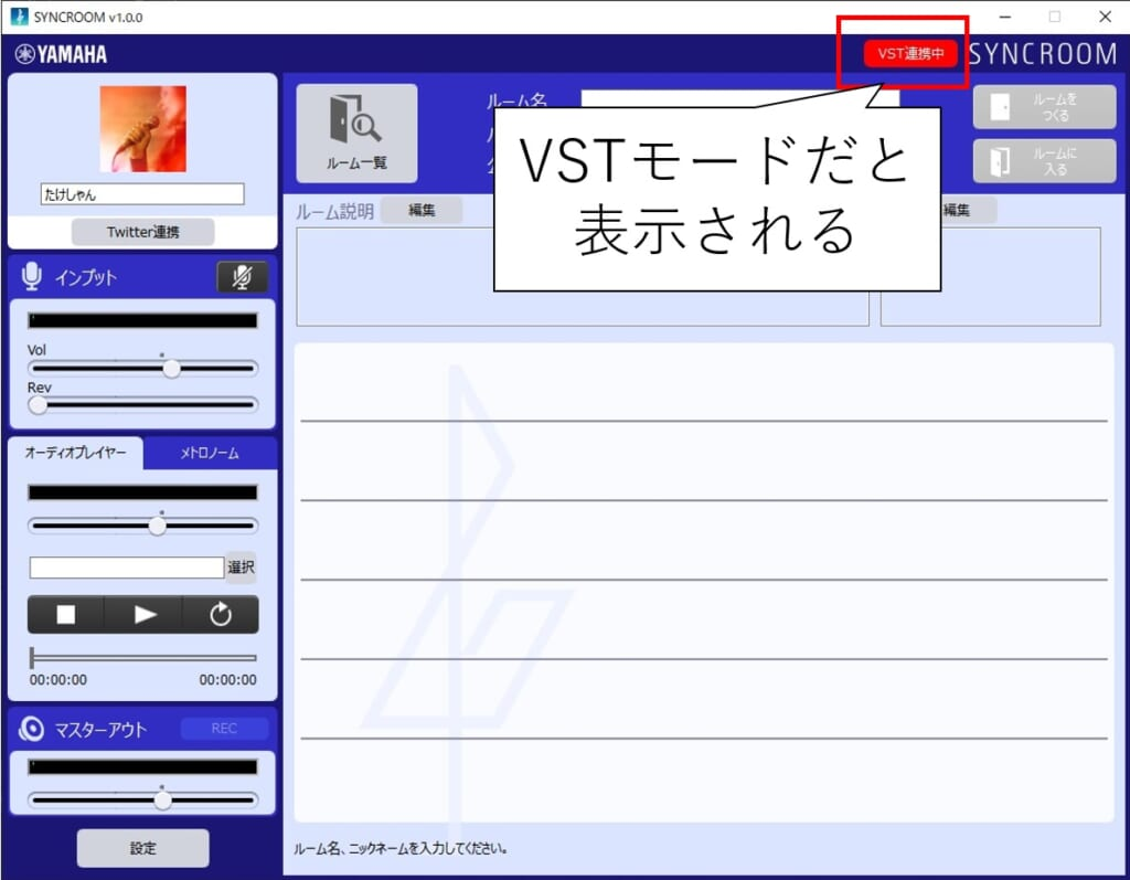 syncroomのVSTモード