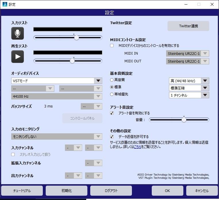 syncroomのVSTモード時 設定画面