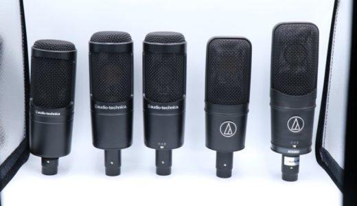 オーディオテクニカのコンデンサーマイクの特徴を各製品の演奏音付きで解説