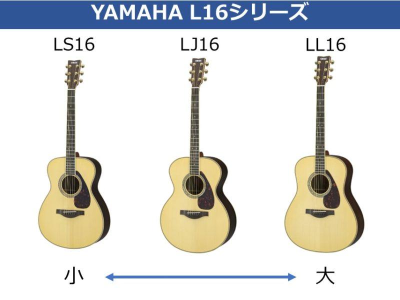 YAMAHA L16シリーズ