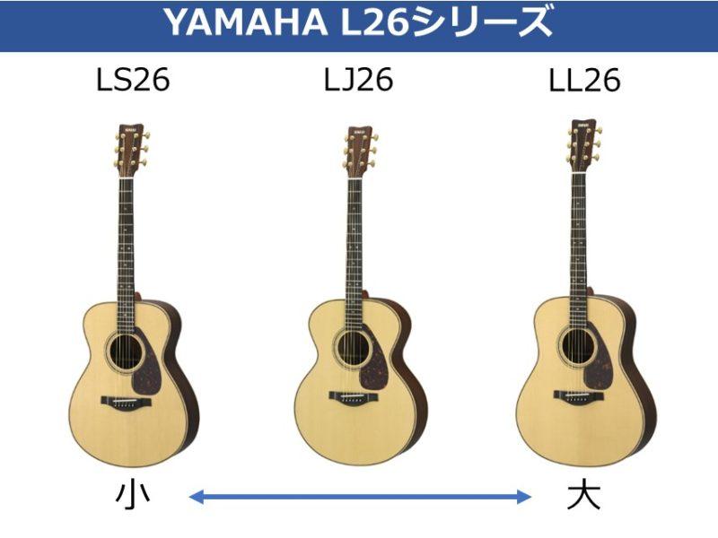 YAMAHA L26シリーズ
