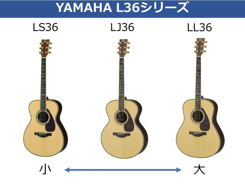 YAMAHA L36シリーズ