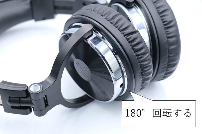OneOdio Pro010のイヤーパッドは180°回転する