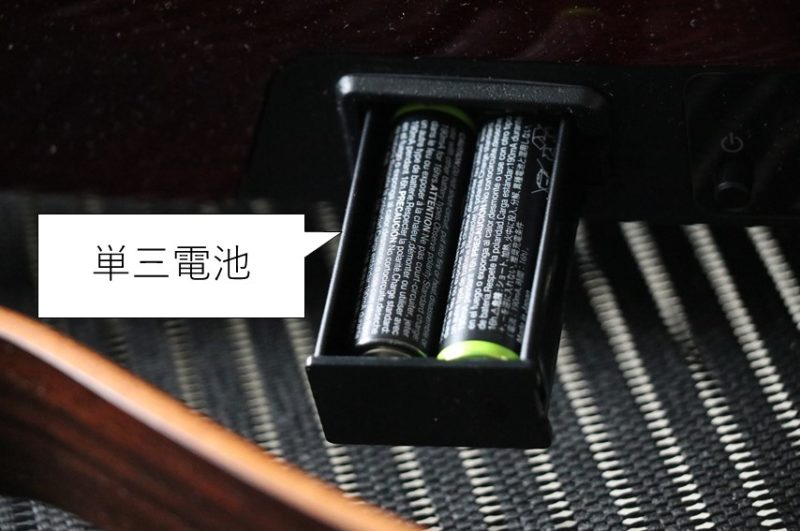SLG200Sの単三電池