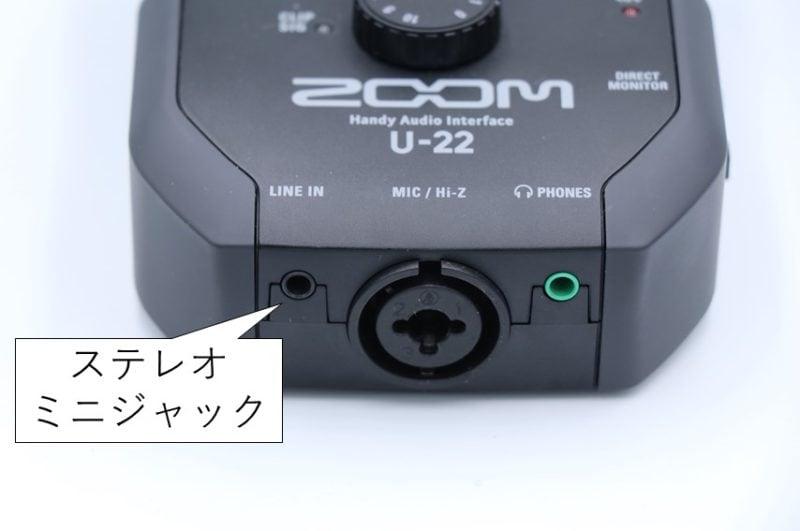 Zoom U-22のステレオミニジャック
