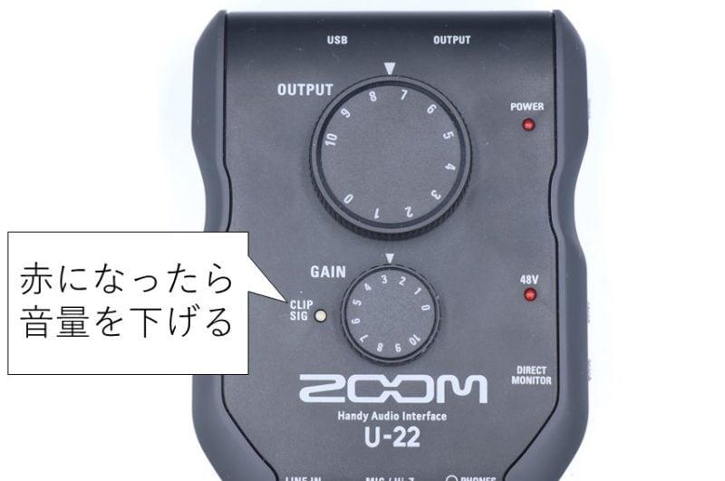 ZOOM U-22のCLIP SIG
