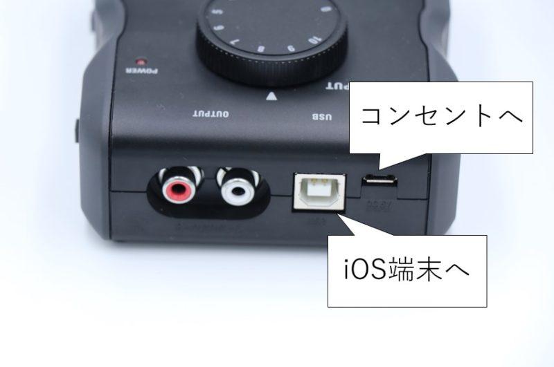 ZOOM U-22 iOS端末とのつなぎ方