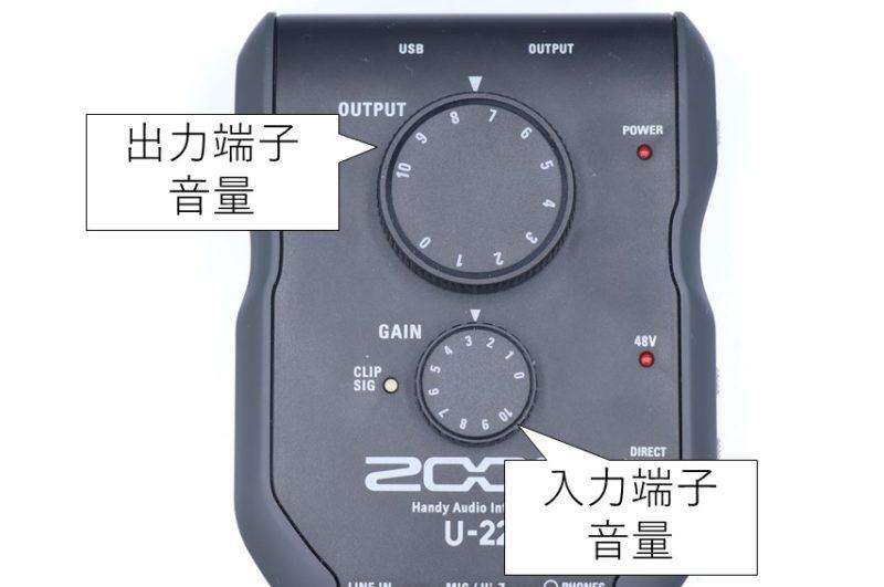 ZOOM U-22 音量ツマミ