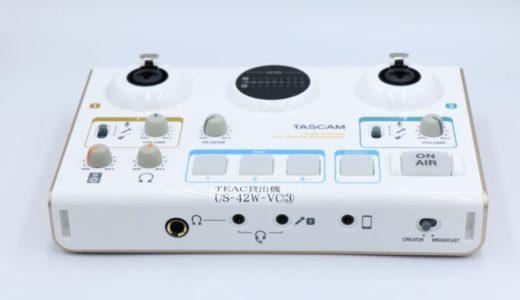 TASCAM MiNiSTUDIO CREATOR US-42Wをレビュー。配信に特化した多機能オーディオインターフェイス