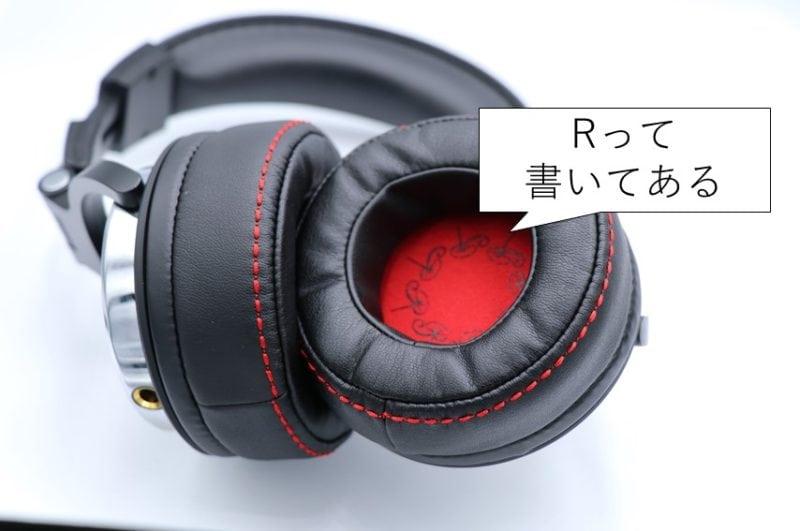 OneOdio Pro050のLとRの区別