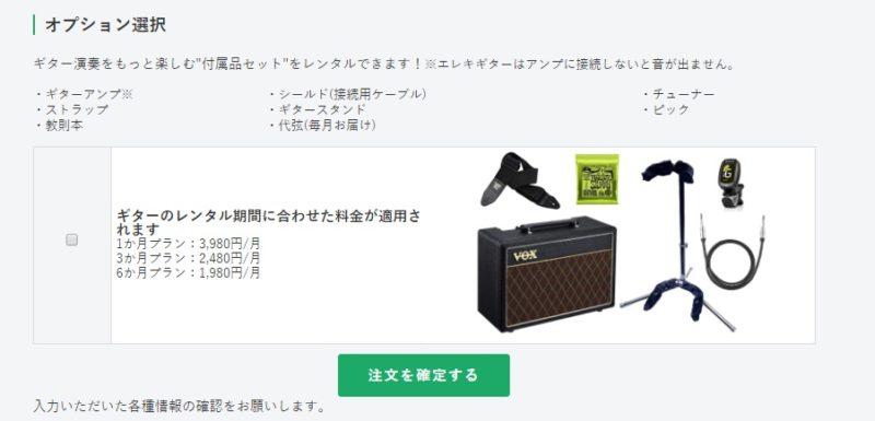 スターペグミュージックのエレキギターのオプション一覧