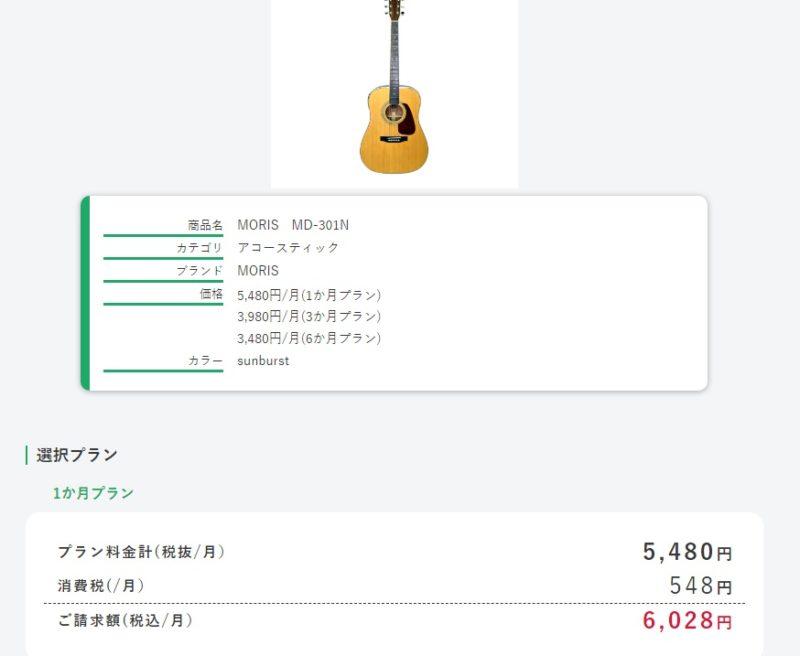 スターペグミュージックの注文前 最終確認画面