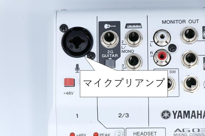 オーディオインターフェイスのマイクプリアンプ