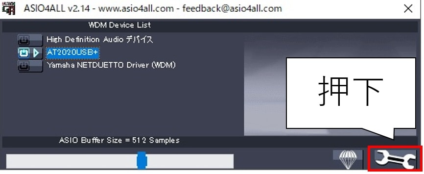 ASIO4ALL セッティング画面