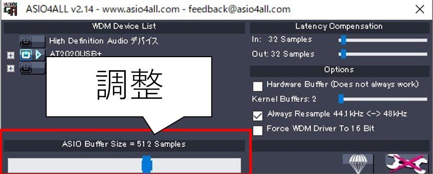 ASIO4ALLのASIOバッファ変更