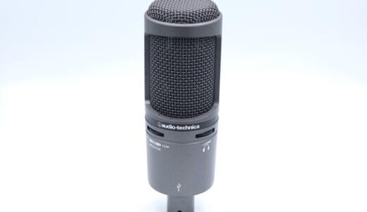 audio technica AT2020USB+をレビュー。配信やナレーションに最適な高音質なUSBマイク