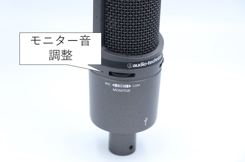 AT2020USB+ ダイレクトモニター