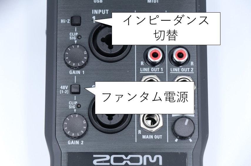 ZOOM U-24 ファンタム電源、インピーダンス切替