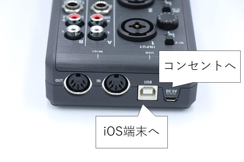ZOOM U-24 iOSとの接続方法