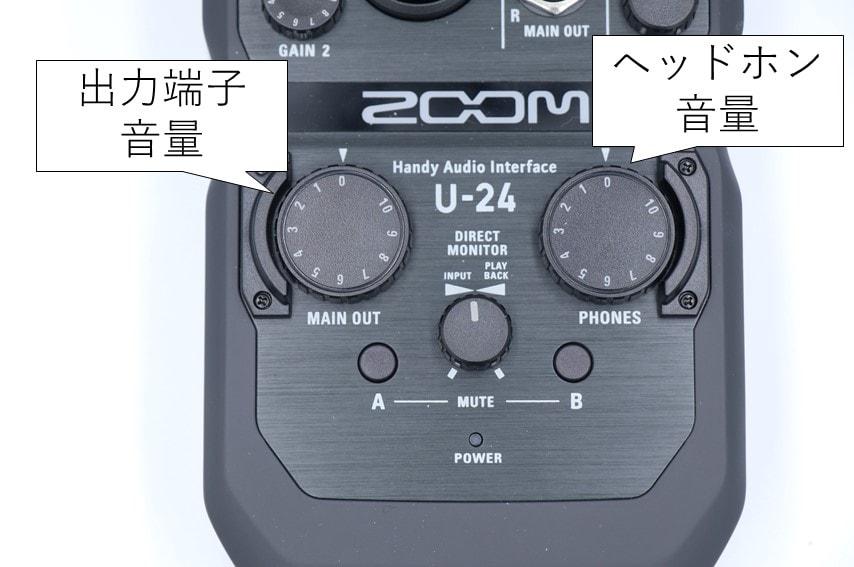 ZOOM U-24 出力端子のボリュームツマミ