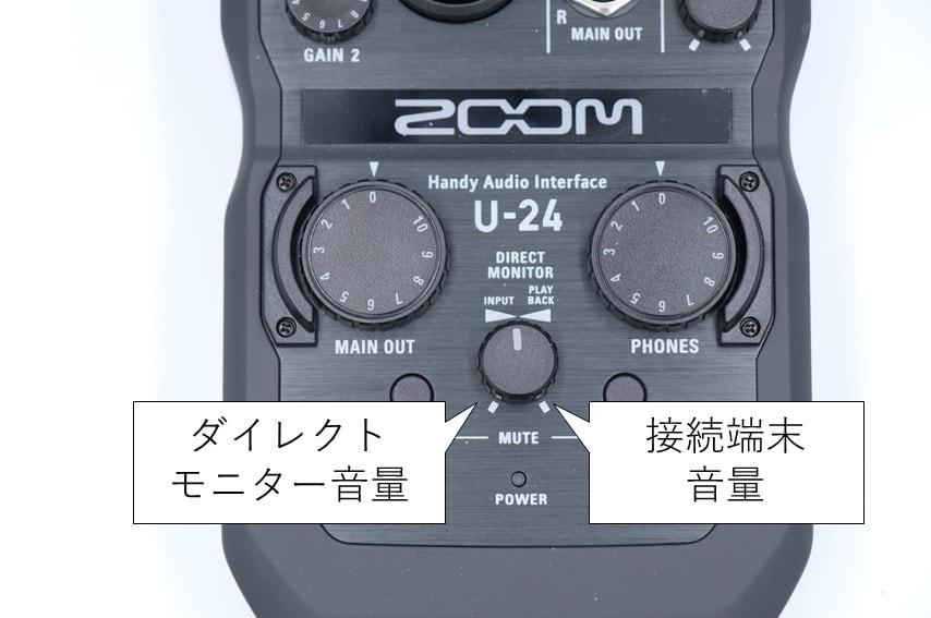 ZOOM U-24 ダイレクトモニター