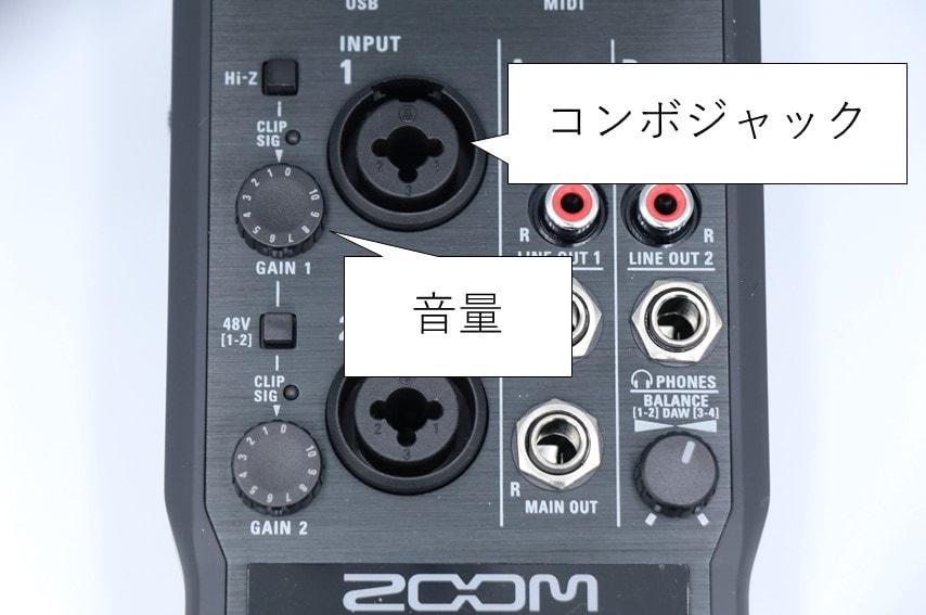 ZOOM U-24の入力端子