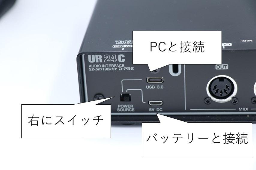 UR24CとUSB2.0 PCへ接続