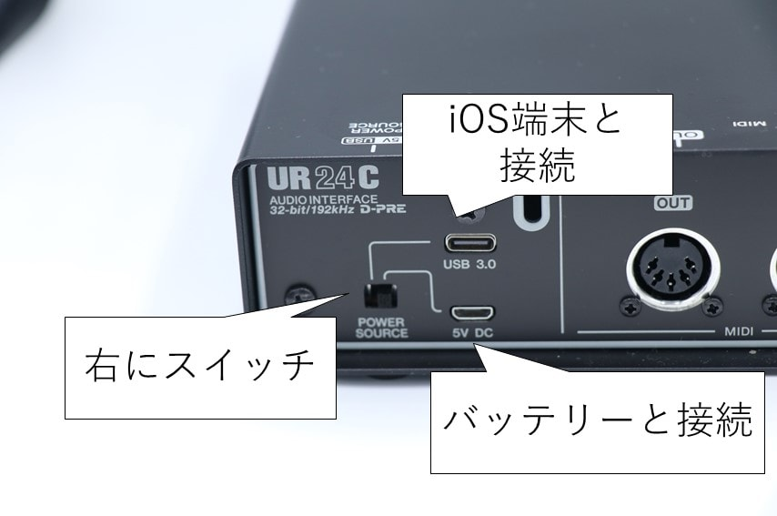 UR24CとiOS端末へ接続