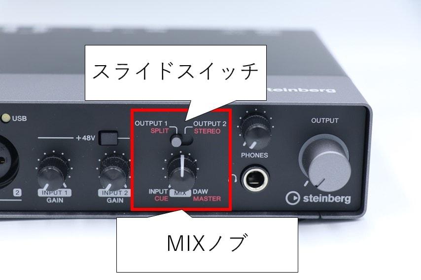 UR24Cのミックスノブとスライドスイッチ