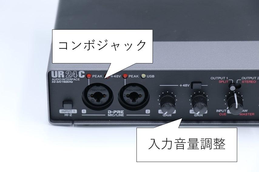 UR24Cのコンボジャック