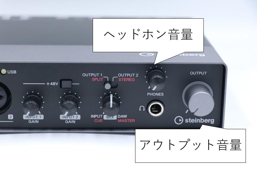 UR24Cの音量調節