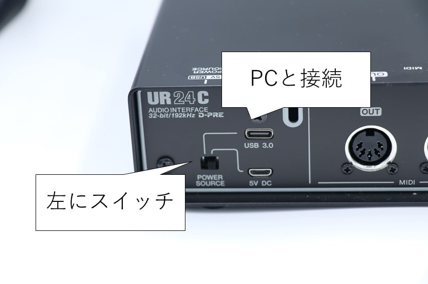 UR24CとUSB3.0 PCへ接続
