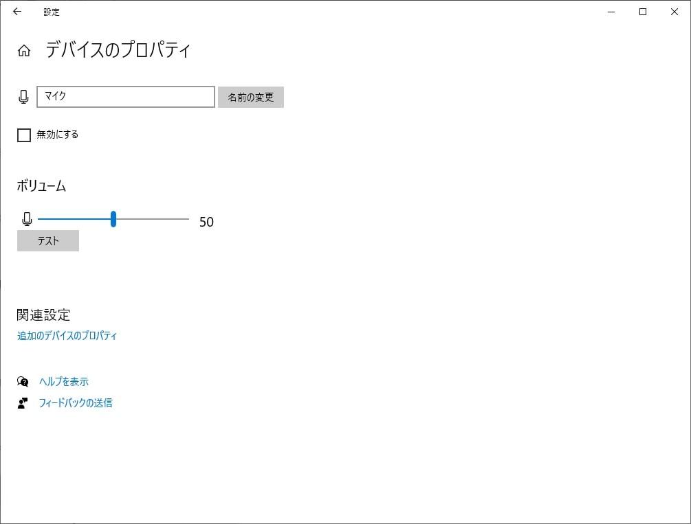WindowsのUSBマイクの音量設定画面