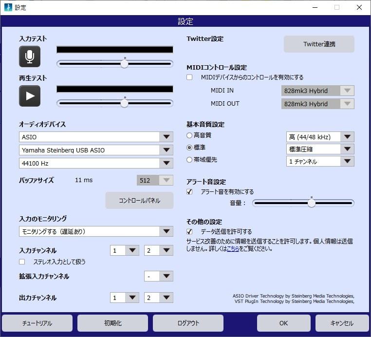 syncroomの設定画面
