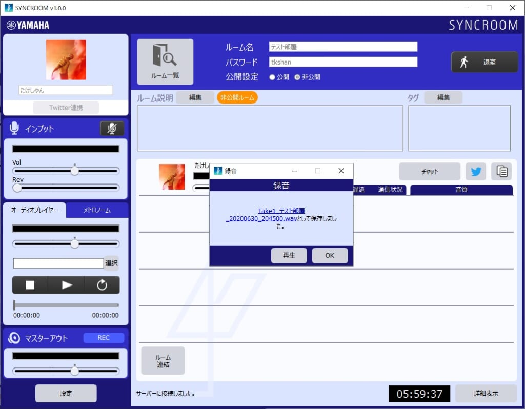 syncroom録音成功画面