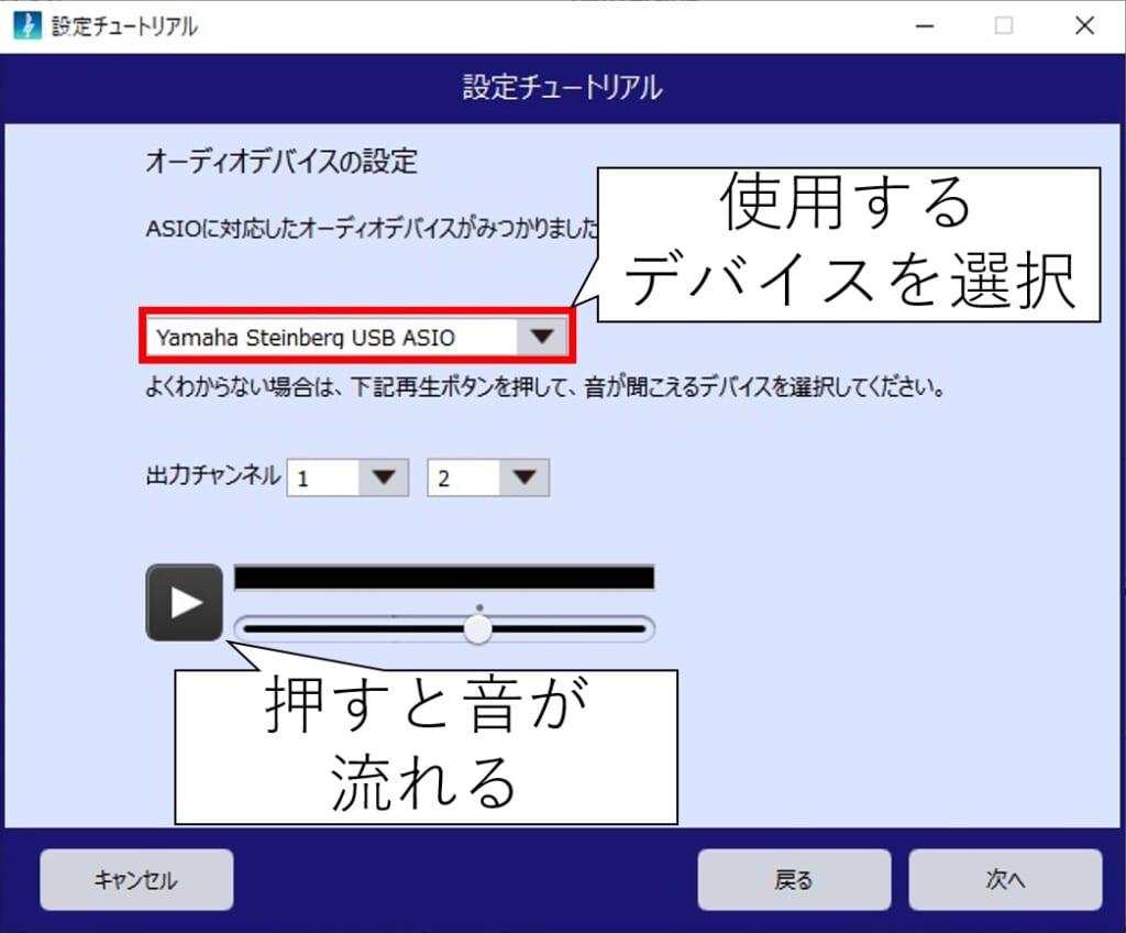 syncroom オーディオデバイスの設定