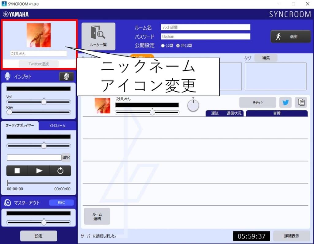 syncroomのニックネーム・アイコン変更