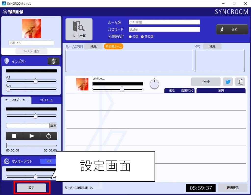 syncroomの設定画面を開く
