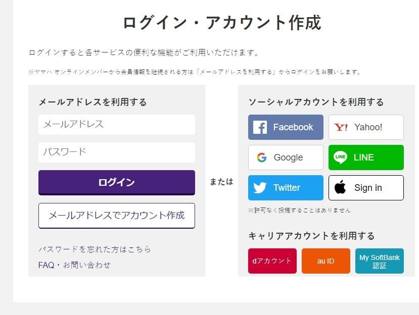 syncroomのアカウント登録画面