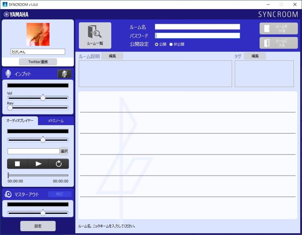 syncroomの初期画面