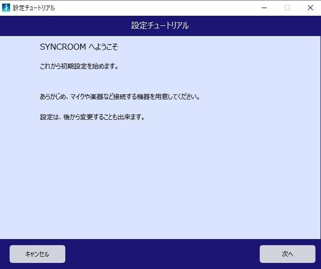 syncroom チュートリアル1