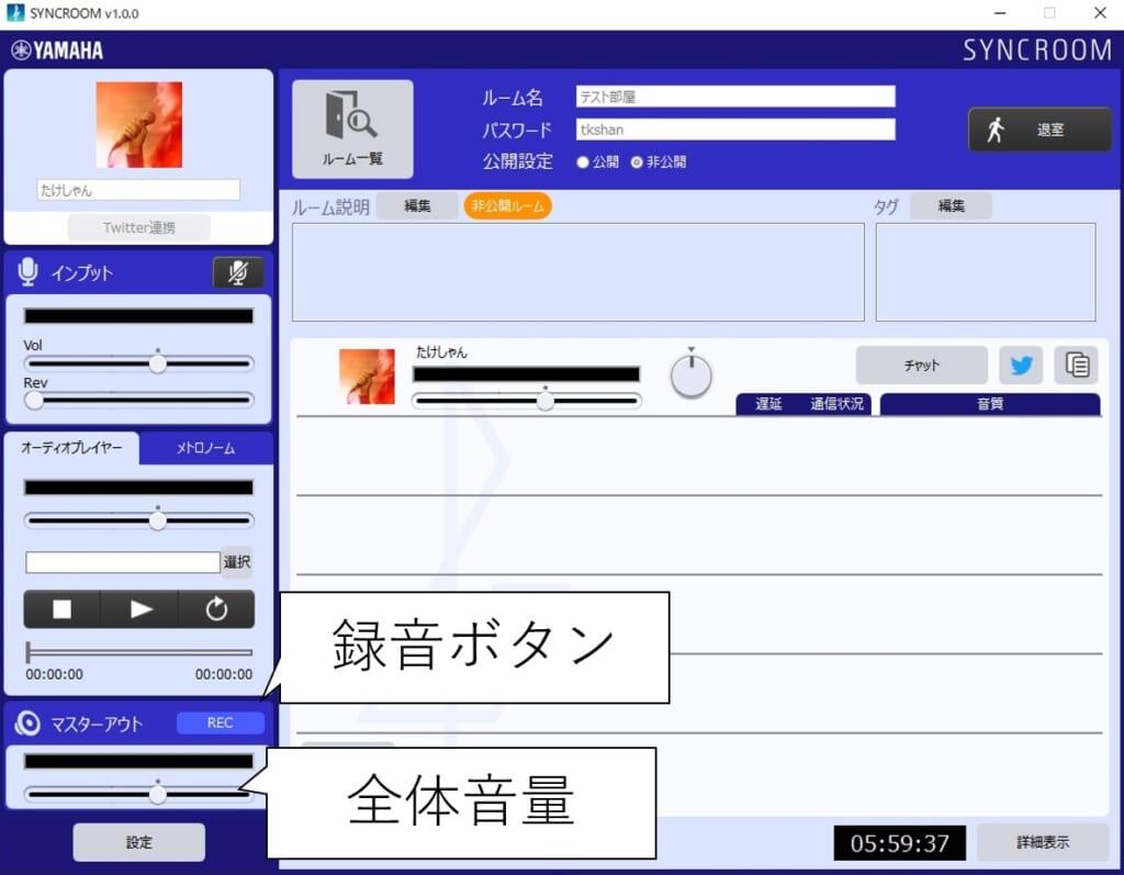 syncroomの全体音量と録音ボタン